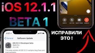 Вышла iOS 12.1.1 beta 1 – что нового ? Полный обзор
