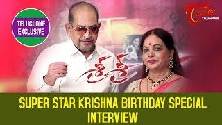 Super Star Krishna Birthday Special Interview