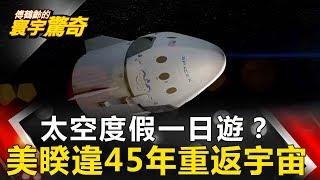 【傅鶴齡寰宇驚奇】重返月球?進軍火星?中美太空戰開打
