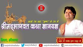 Shrimad Bhagwat Katha (Hisar,haryana) Year-2018 || Shri Sanjeev Krishna Thakur Ji day 4