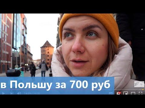 Из Калининграда в Гданьск \\ Куда поехать на выходные?