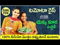 Tomato rice , చుక్క కూర పచ్చడి with full fun vlog | Kavitha | Naga lakshmi