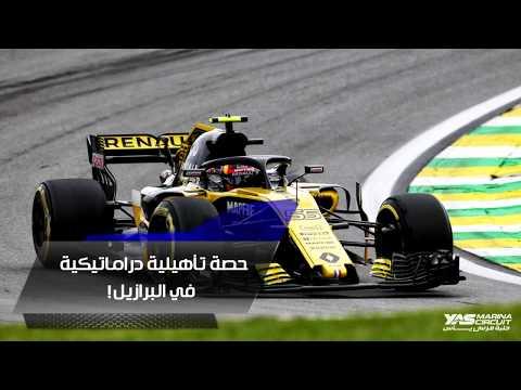 فورمولا 1 | التجارب التأهيلية لسباق جائزة البرازيل الكبرى