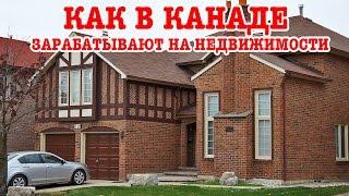 Как в Канаде зарабатывают на недвижимости