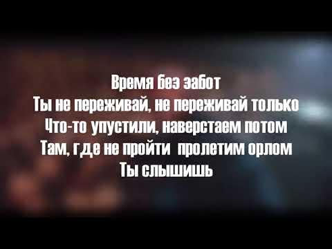 Макс Корж   Горы по колено Lyrics