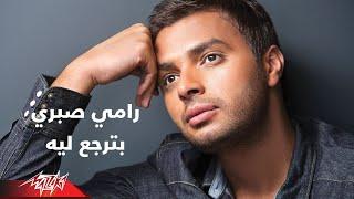 تحميل اغاني Beterga Leah - Ramy Sabry | بترجع ليه - رامى صبرى MP3