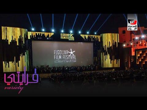 فاريتي| كل ما تود معرفته عن مهرجان الجونة.. الأفلام والمكرمون وأبرز النجوم