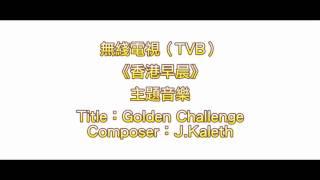 [完整版] Golden Challenge (TVB節目《香港早晨》主題音樂)