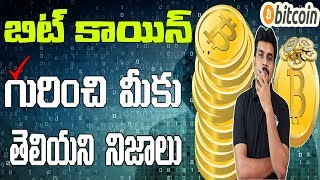 What is Bitcoin? & Bitcoin Mining Explained ll in telugu ll by prasad ll