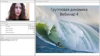 Медведева групповая динамика