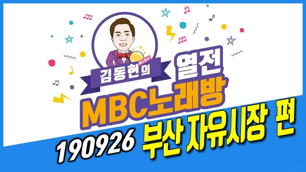 [열전mbc노래방] 부산 자유시장편 full 영상