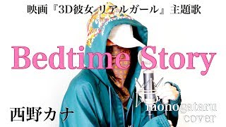 BedtimeStory-西野カナcover