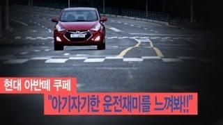 [레알시승기]현대 아반떼 쿠페, 아기자기한 운전재미를 느껴봐!!
