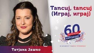TANCUJ, TANCUJ (Igraj, igraj) - Tatjana Jaško