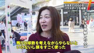 東京パラリンピックまで1000日体験イベントも!