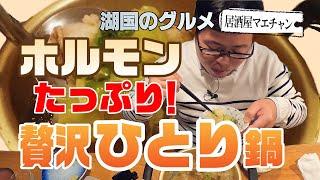 【湖国のグルメ】居酒屋マエチャン【贅沢ホルモン鍋】