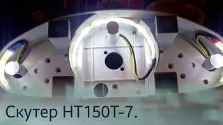 Скутер HT150T-7. Светодиодная подсветка панели приборов