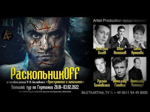 Спектакль «РаскольникOFF» в Германии