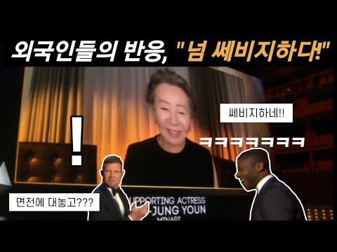 윤여정 소감 댓글창에 쎄비지하다고 난리, 무슨 말?
