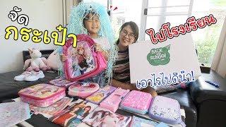 จัดกระเป๋าเปิดเทอม จะเอาอะไรไปโรงเรียนดี! | Back to School! | แม่ปูเป้ เฌอแตม Tam Story