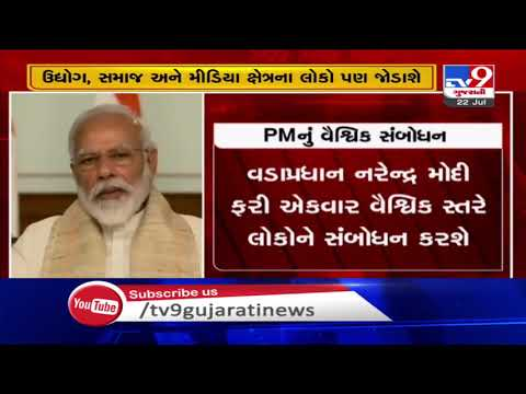 PM Modi to address high-profile USIBC summit on economic revival after Covid-19   TV9News