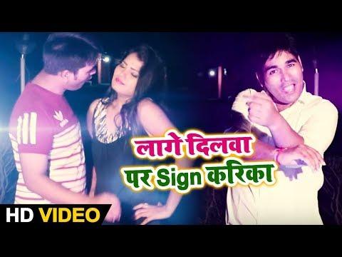 #Bhojpuri का सबसे हिट DJ #Video Song - लागे दिलवा पर Sign करिका - Sanjeev Rapper - Bhojpuri Songs