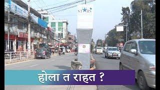StrataEnviro Results @ Nepal News Channel