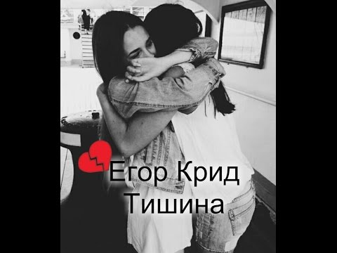 Егор Крид - Тишина Клип (Cover)