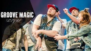 БГУИР /  Groove magic / СДЕЛАЙ ШАГ ВПЕРЁД! VIII 2018