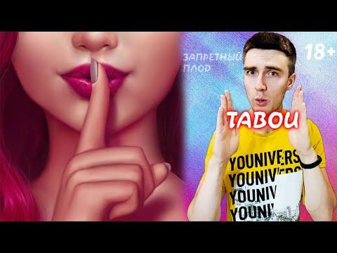 Игра для ДЕВУШЕК, интригующее предложение босса 18+ - Tabou