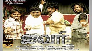 Tamil Full Movie IVAR | Tamil Movies 2013 | Ft.Sriman,Vijay Anand,Ila,Perarasan