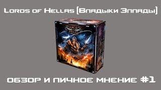 Lords of Hellas (Владыки Эллады) - обзор и личное мнение #1