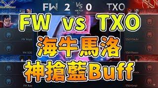 GCS例行賽 TXO vs FW!海牛一開場馬洛斯神搶藍Buff!【佑哥 | 傳說對決 Arena of Valor】