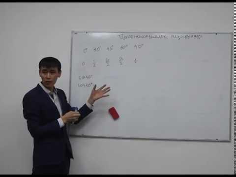 Бекболат Қайрат. Тригонометриялық теңсіздік