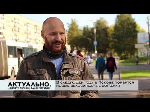 Актуально Псков /22.09.2020