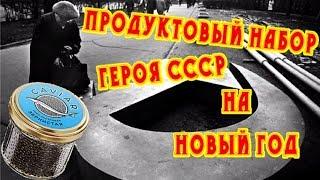 Новогодний продуктовый набор Героя Советского Союза в СССР