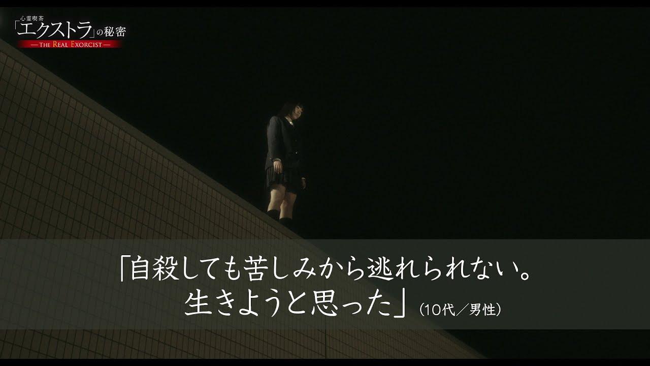 特別動画「いじめで自殺した女子高生編」