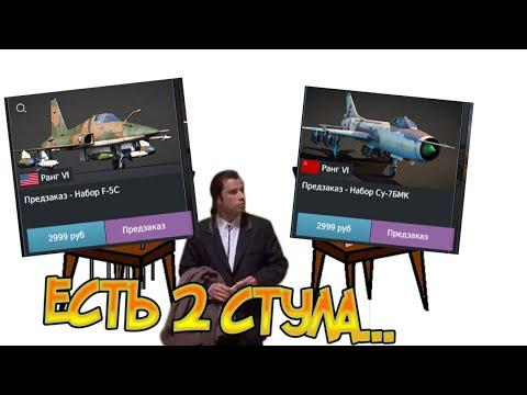 Новая имба в War Thunder премы 6 ранга F-5C и Су-7БМК