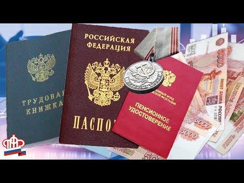 Пенсии Как Получить Хорошую Пенсию В Старости 13696 рублей 59 копеек Средняя Пенсия По России