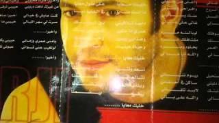 اغاني حصرية زياد برجي (البوم شاغل بالي)خليك معايا تحميل MP3