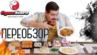 Обзор доставки СушиStore (СушиСтор) | Заруба с ТОПами |  Переобзор  сравнение отзывы покашеварим