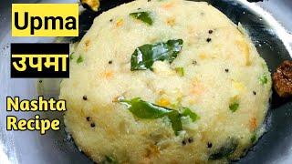 सही मात्रा में पानी डालने की #ट्रिक जिससे उपमा बनेगा खिला खिला और सॉफ्ट  Upma recipe।उपमा rava upma