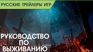World of Warcraft Battle for Azeroth - Руководство по выживанию - Патч 8.0 - Русская озвучка