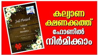 How to make invitation card in mobile - Malayalam