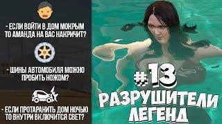 GTA 5 - РАЗРУШИТЕЛИ ЛЕГЕНД #13