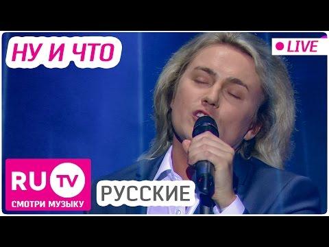 Русские - Ну и Что (Live) Премия RU.TV 2016