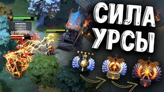 УРСА ПАТЧ 7.21C ДОТА 2 - URSA PATCH 7.21C DOTA 2
