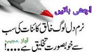 achi baatein in urdu 2018 - मुफ्त ऑनलाइन