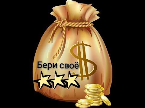 Проект #BeriSvoe  Предстарт LIGHT 100  Заработок 81 000 рублей