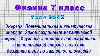 Физика 7 класс Урок 29 - Энергия. Потенциальная и кинетическая энергия. Закон сохранения энергии.